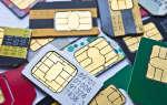 Что такое SIM-карта и как она работает?
