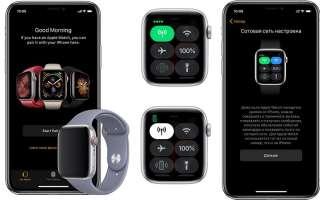 Настройка подключения к сотовой сети на AppleWatch