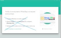 WhatsApp на компьютере без считывания кода: регистрация на виртуальный номер