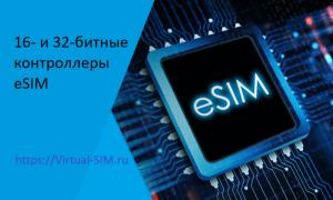 16- и 32-битные контроллеры безопасности eSIM, оптимизированные для M2M