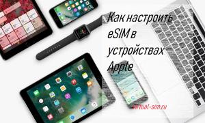 Как настроить eSIM в Apple устройствах