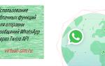 Использование облачных функций для отправки сообщений WhatsApp через Twilio API