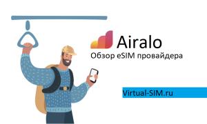 Обзор Airalo: отзывы и цены (eSIM для путешествий)