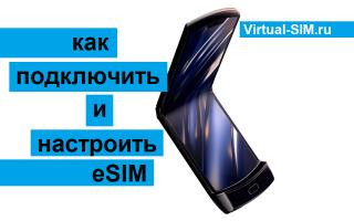 Настройка и подключение профиля eSIM для Motorola Razr