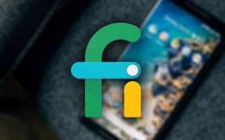 Google Fi будет работать с iPhone и большинством Android-устройств