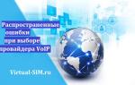 Распространенные ошибки при выборе провайдера VoIP