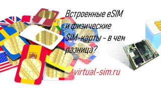 Встроенные eSIM и физические SIM-карты — в чем разница?
