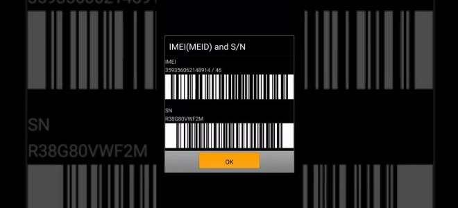 Как узнать номер IMEI на устройствах с eSIM