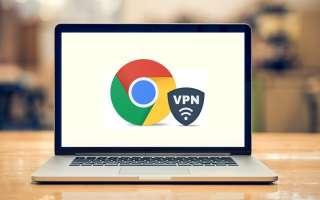 Как выбрать лучший VPN для Chrome