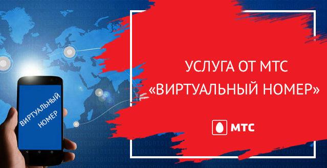 Виртуальная СИМ-карта МТС виртуальный номер 2