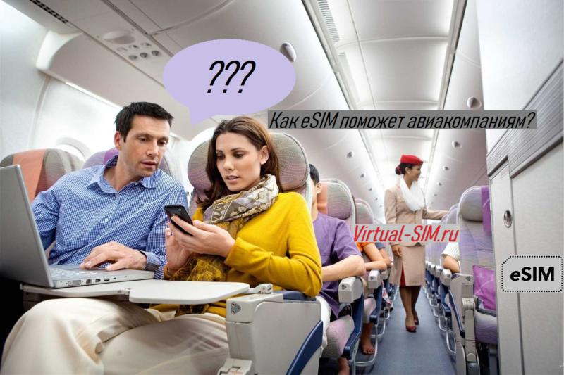 как eSIM поможет авиакомпаниям
