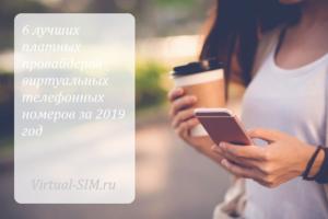6 лучших платных провайдеров виртуальных телефонных номеров за 2019 год