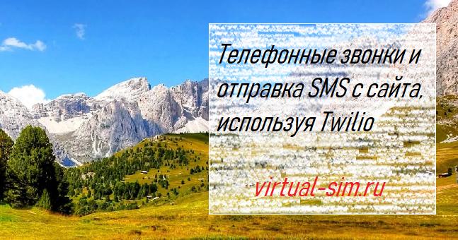 Телефонные звонки и отправка SMS с сайта, используя Twilio