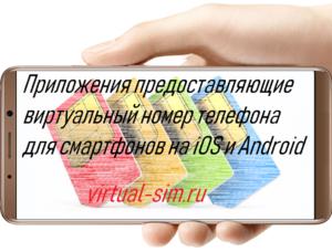 приложений с виртуальным номером телефона для смартфонов на iOS и Android