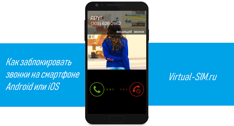 Как заблокировать звонки на смартфоне Android или iOS