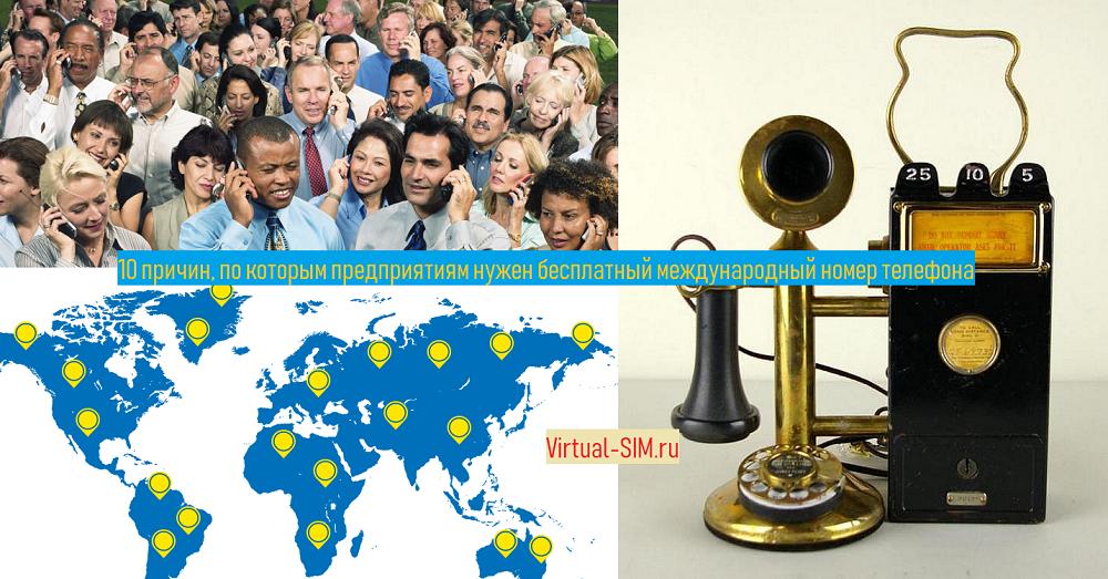 10 причин, по которым предприятиям нужен бесплатный международный номер телефона