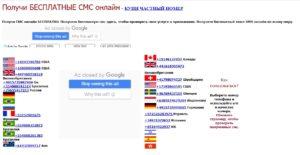 ReceiveFreeSMS - сервис для приемасмс на виртуальный номер телефона бесплатно