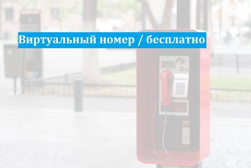 взять номер телефона для привязки вконтакте бесплатно с какого возраста можно получить банковскую карту в сбербанке ребенку
