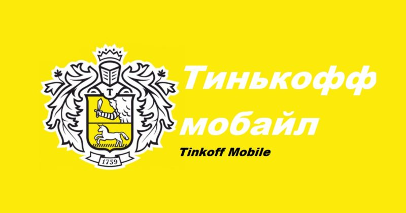 Виртуальная карта Тинькофф Мобайл Особенности