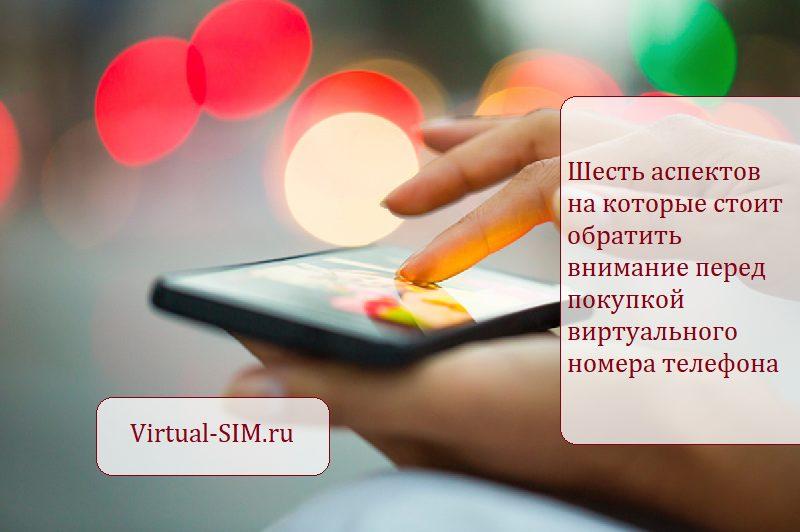 Шесть аспектов на которые стоит обратить внимание перед покупкой виртуального номера телефона