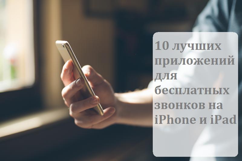 10 лучших приложений для бесплатных звонков на iPhone и iPad