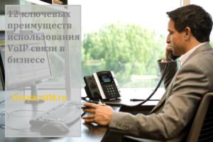 12 ключевых преимуществ использования VoIP связи в бизнесе