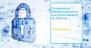25 советов по кибербезопасности для малого бизнеса на 2018 год