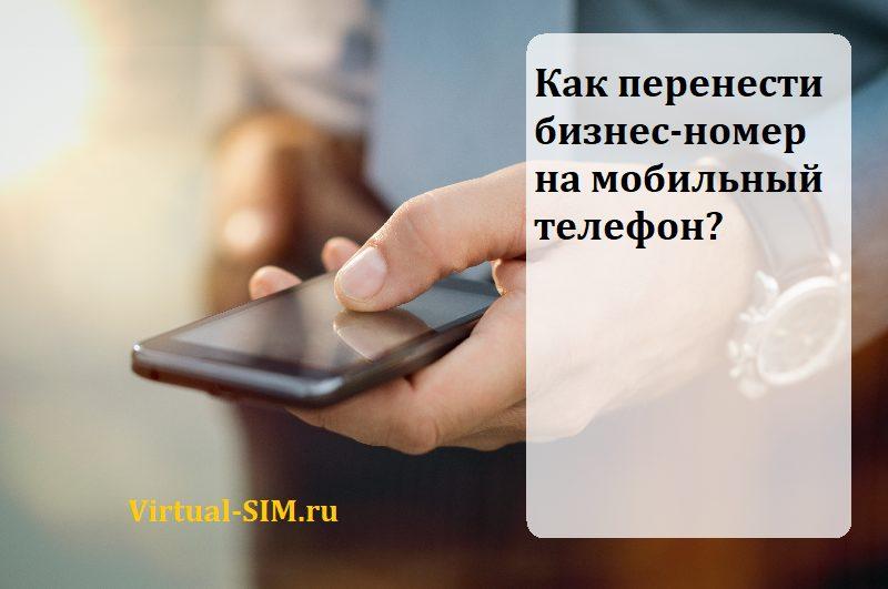 Как перенести бизнес-номер на мобильный телефон?