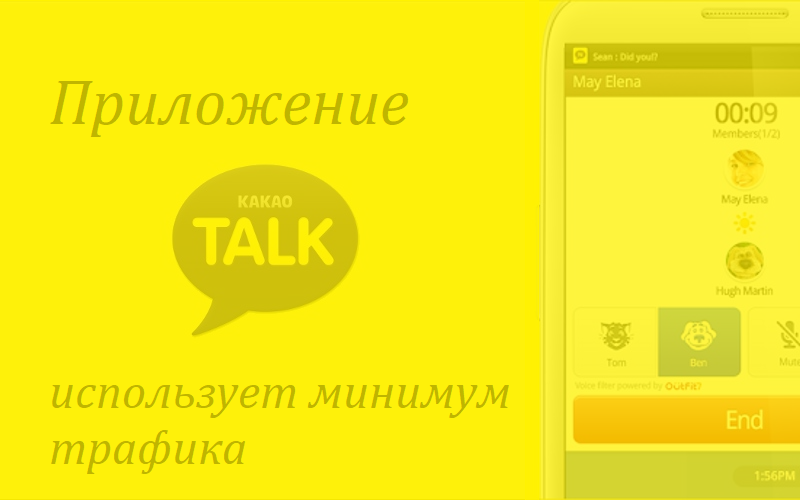 Приложение KakaoTalk использует минимум трафика