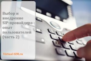 Выбор и внедрение SIP-провайдера - опыт пользователей (часть 2)