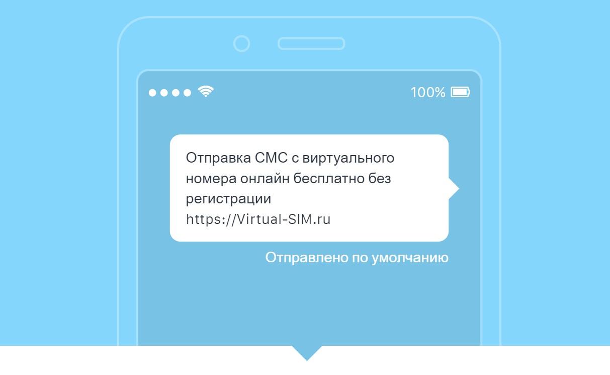 Отправка СМС с виртуального номера онлайн бесплатно без регистрации
