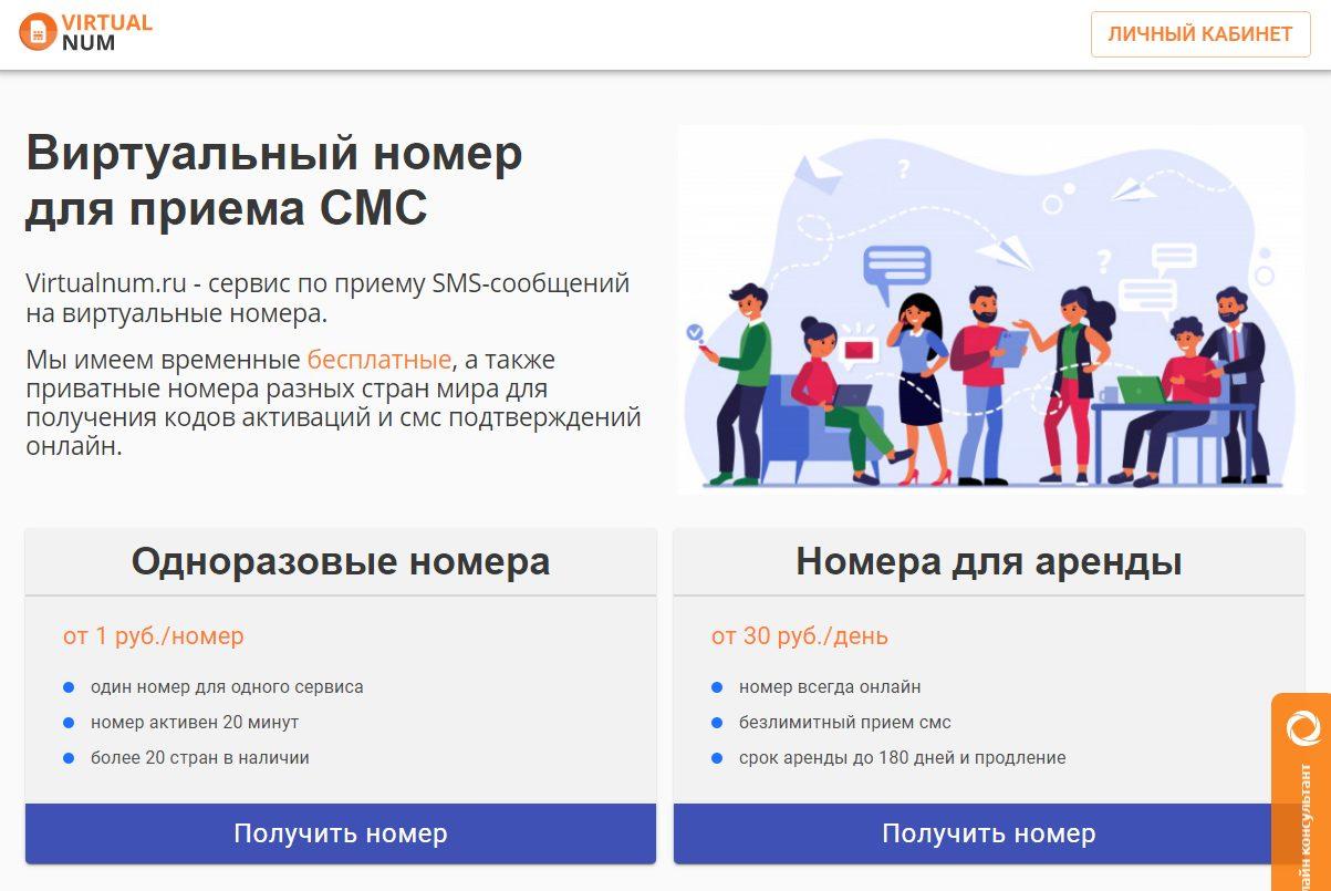 Virtualnum.ru